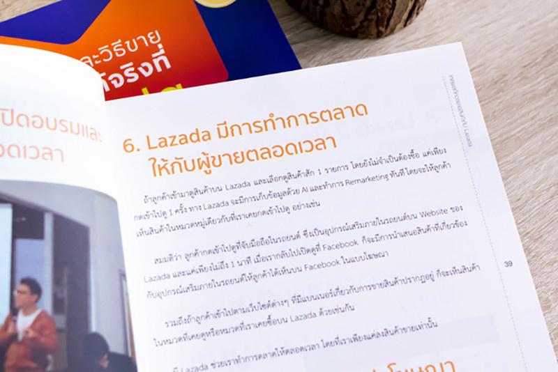 หนังสือ กลยุทธ์และวิธีขาย ให้รวยได้จริงที่ Lazada 04