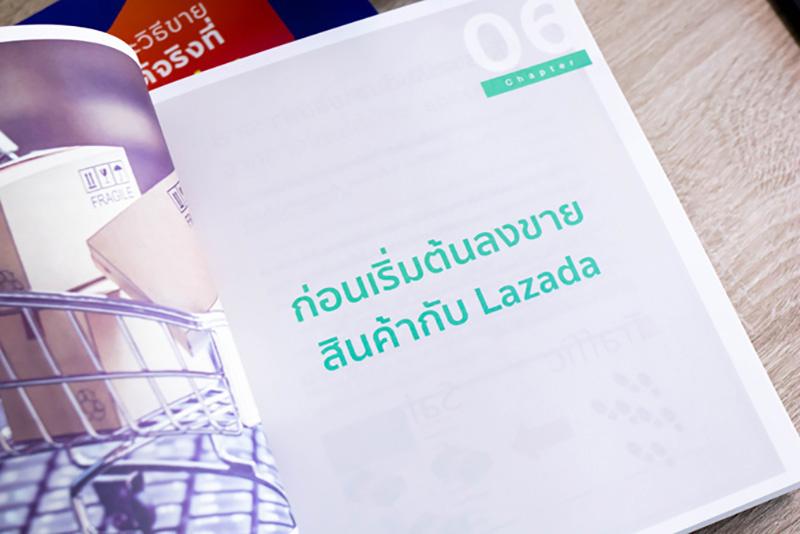 หนังสือ กลยุทธ์และวิธีขาย ให้รวยได้จริงที่ Lazada 05
