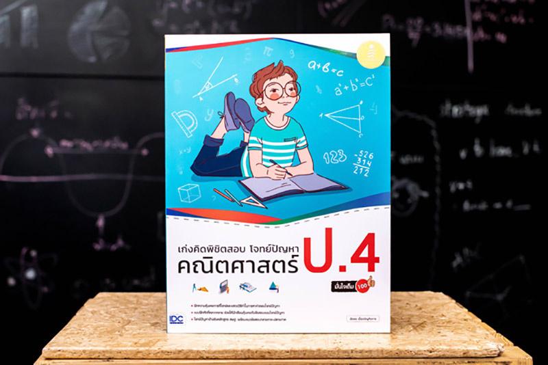 หนังสือ เก่งคิดพิชิตสอบ โจทย์ปัญหา คณิตศาสตร์ ป.4 มั่นใจเต็ม 100 01
