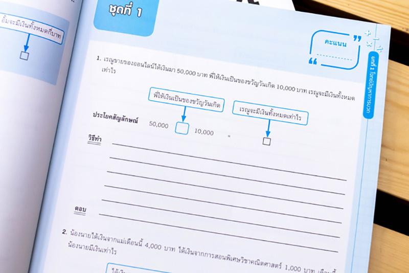 หนังสือ เก่งคิดพิชิตสอบ โจทย์ปัญหา คณิตศาสตร์ ป.4 มั่นใจเต็ม 100 04