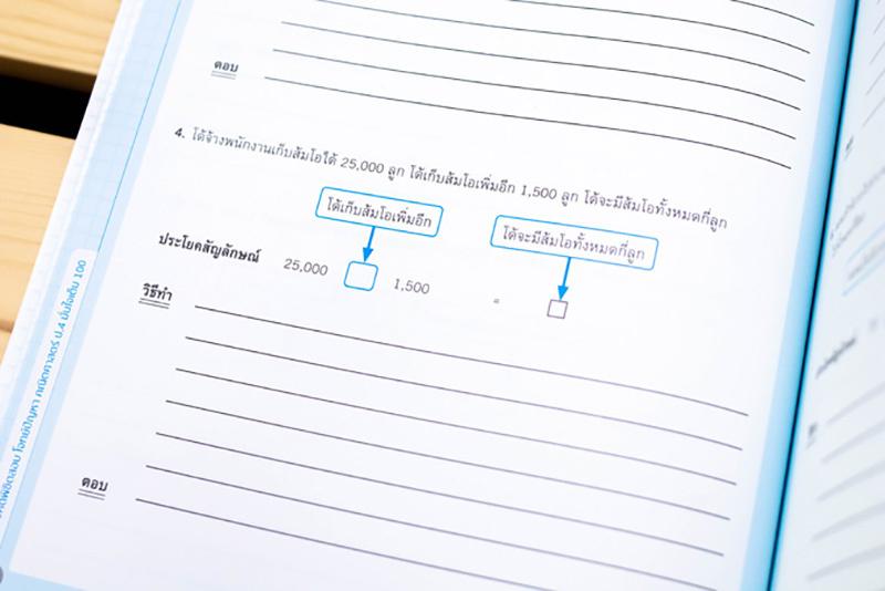 หนังสือ เก่งคิดพิชิตสอบ โจทย์ปัญหา คณิตศาสตร์ ป.4 มั่นใจเต็ม 100 05