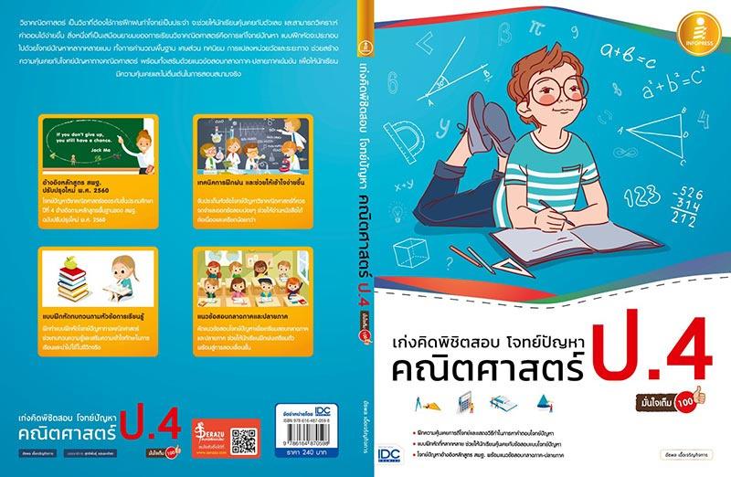 หนังสือ เก่งคิดพิชิตสอบ โจทย์ปัญหา คณิตศาสตร์ ป.4 มั่นใจเต็ม 100 09
