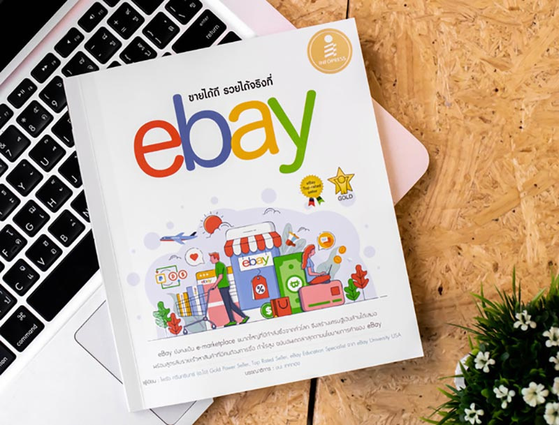 หนังสือ ขายได้ดี รวยได้จริง ที่ eBay 01