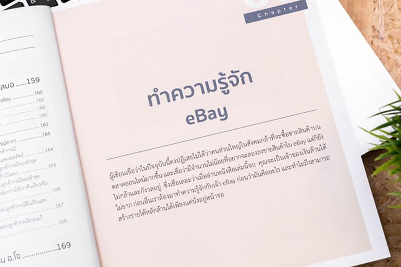 หนังสือ ขายได้ดี รวยได้จริง ที่ eBay 03