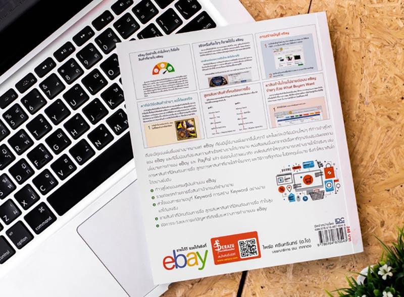 หนังสือ ขายได้ดี รวยได้จริง ที่ eBay 10