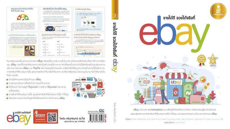 หนังสือ ขายได้ดี รวยได้จริง ที่ eBay 06