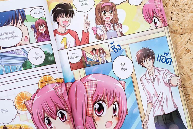 หนังสือ idol secret Shin&Minna วัยอลวน เพื่อนรักอลเวง ซีซั่น2 เล่ม 3 03