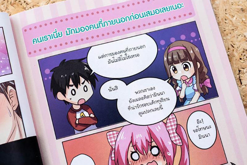 หนังสือ idol secret Shin&Minna วัยอลวน เพื่อนรักอลเวง ซีซั่น2 เล่ม 3 06