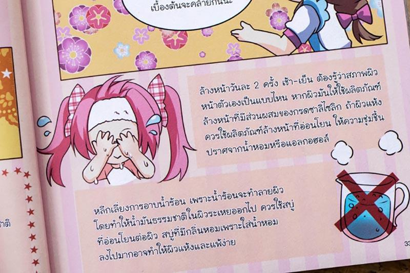หนังสือ idol secret Shin&Minna วัยอลวน เพื่อนรักอลเวง ซีซั่น2 เล่ม 3 07