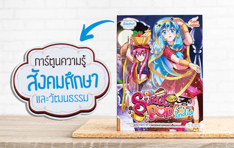 หนังสือ Idol Secret Sweet Pop Café Let's go India 01