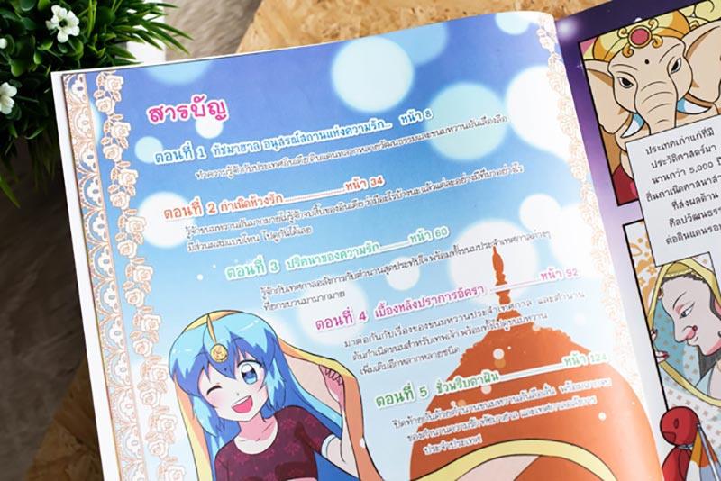 หนังสือ Idol Secret Sweet Pop Café Let's go India 02