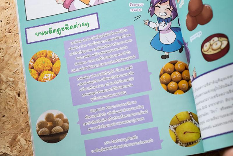 หนังสือ Idol Secret Sweet Pop Café Let's go India 04