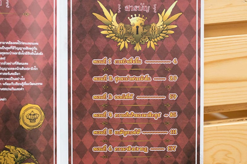 หนังสือ Idol Secret เวโรนิก้าเล่ม Vol.4 ตอน ระบำฟลามิงโก 02