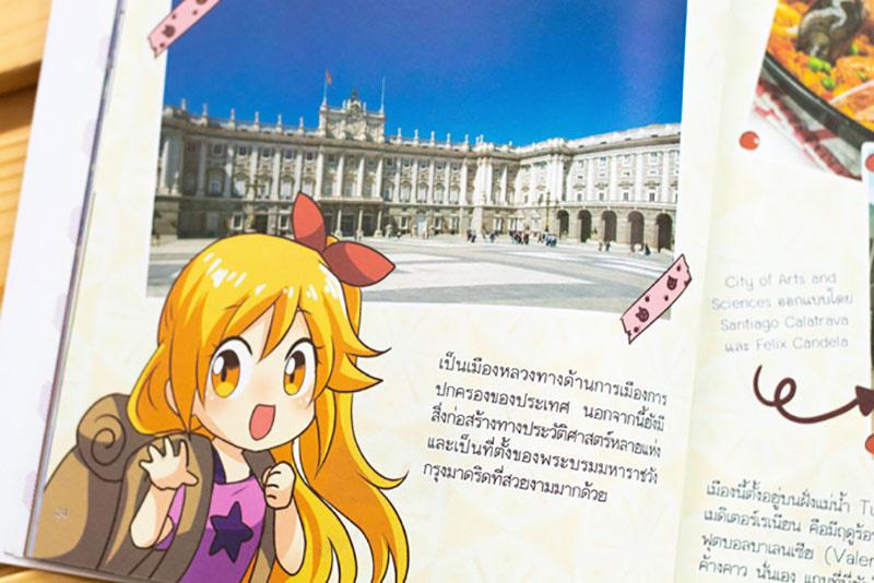 หนังสือ Idol Secret เวโรนิก้าเล่ม Vol.4 ตอน ระบำฟลามิงโก 05
