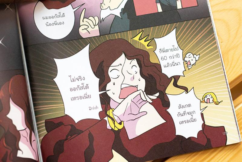หนังสือ Idol Secret เวโรนิก้าเล่ม Vol.4 ตอน ระบำฟลามิงโก 08