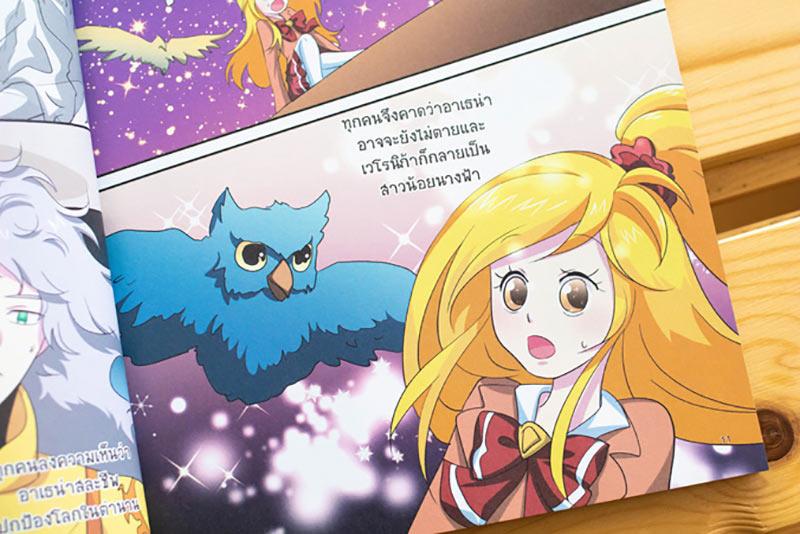 หนังสือ Idol Secret เวโรนิก้าเล่ม Vol.4 ตอน ระบำฟลามิงโก 10