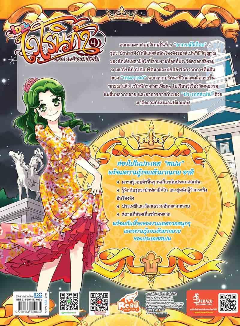 หนังสือ Idol Secret เวโรนิก้าเล่ม Vol.4 ตอน ระบำฟลามิงโก 11