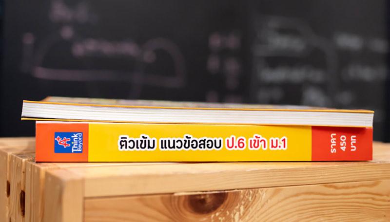 หนังสือ ติวเข้มแนวข้อสอบ ป.6 เข้า ม.1 ห้องเรียน Gifted และหลักสูตร EP 08