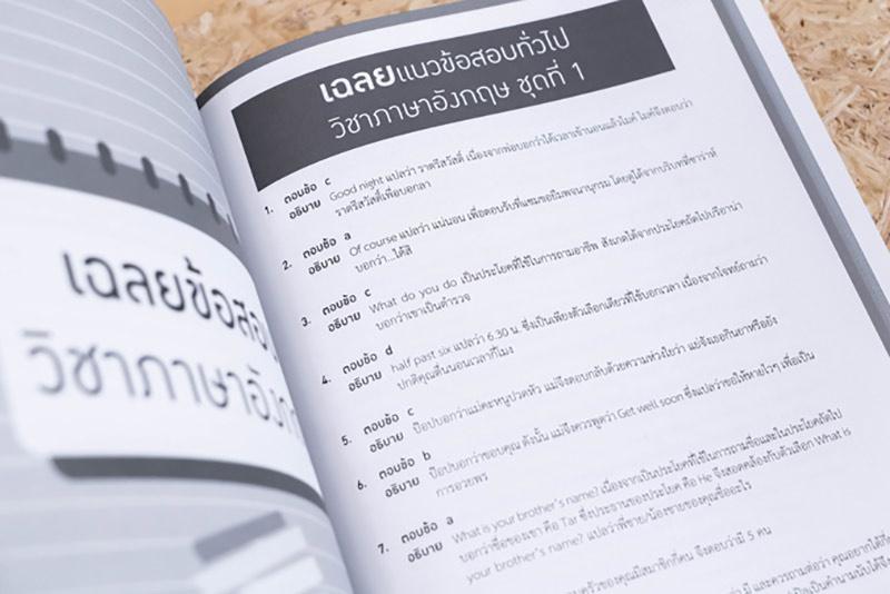 หนังสือ ติวเข้มแนวข้อสอบ ป.6 เข้า ม.1 ห้องเรียน Gifted และหลักสูตร EP 11