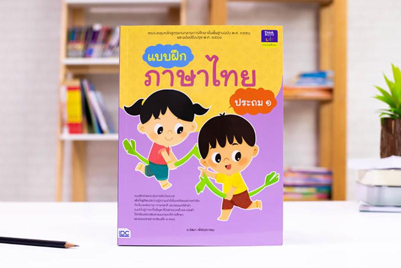 หนังสือ แบบฝึกภาษาไทย ประถม ๑ 01