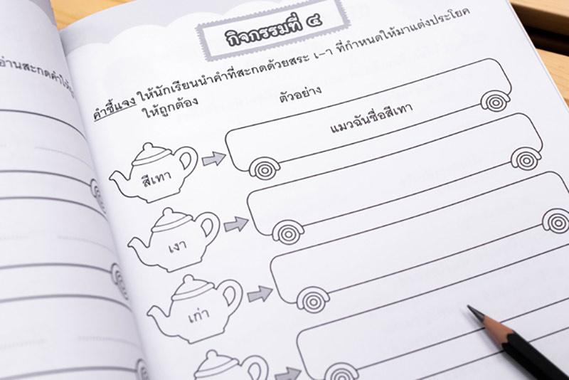หนังสือ แบบฝึกภาษาไทย ประถม ๑ 04