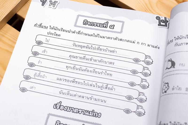 หนังสือ แบบฝึกภาษาไทย ประถม ๑ 05