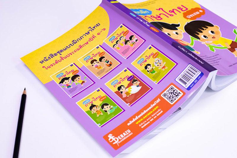 หนังสือ แบบฝึกภาษาไทย ประถม ๑ 06