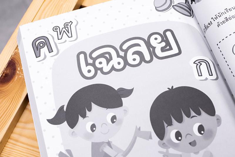 หนังสือ แบบฝึกภาษาไทย ประถม ๑ 07