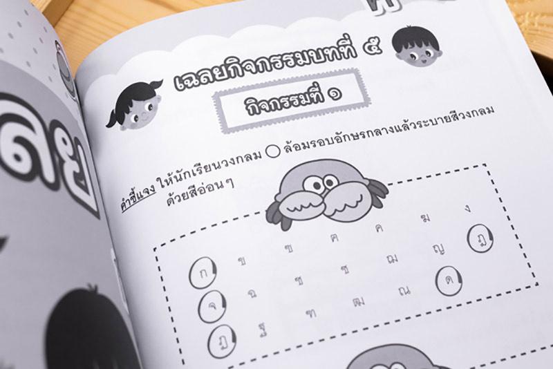 หนังสือ แบบฝึกภาษาไทย ประถม ๑ 08