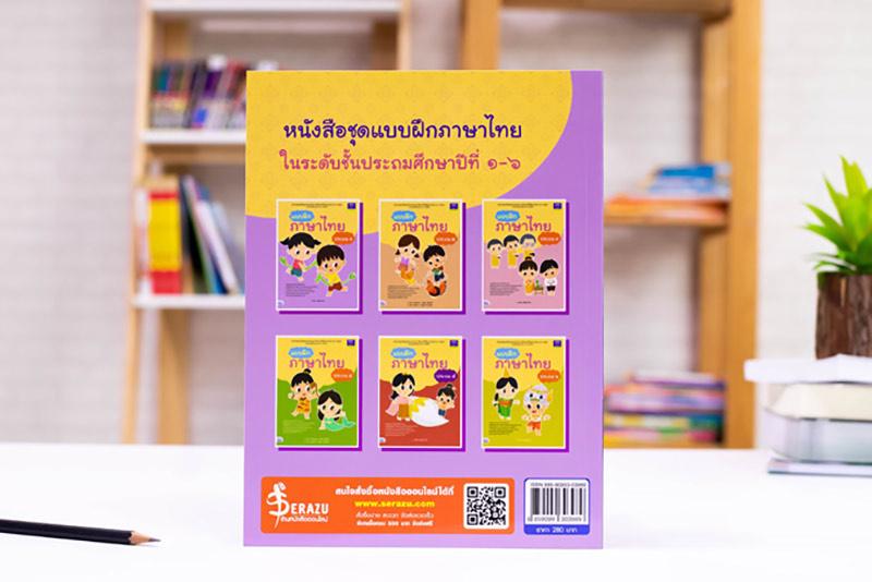 หนังสือ แบบฝึกภาษาไทย ประถม ๑ 09