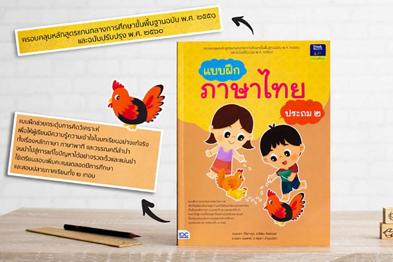 หนังสือ แบบฝึกภาษาไทย ประถม ๒ 01