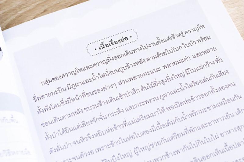 หนังสือ แบบฝึกภาษาไทย ประถม ๒ 02