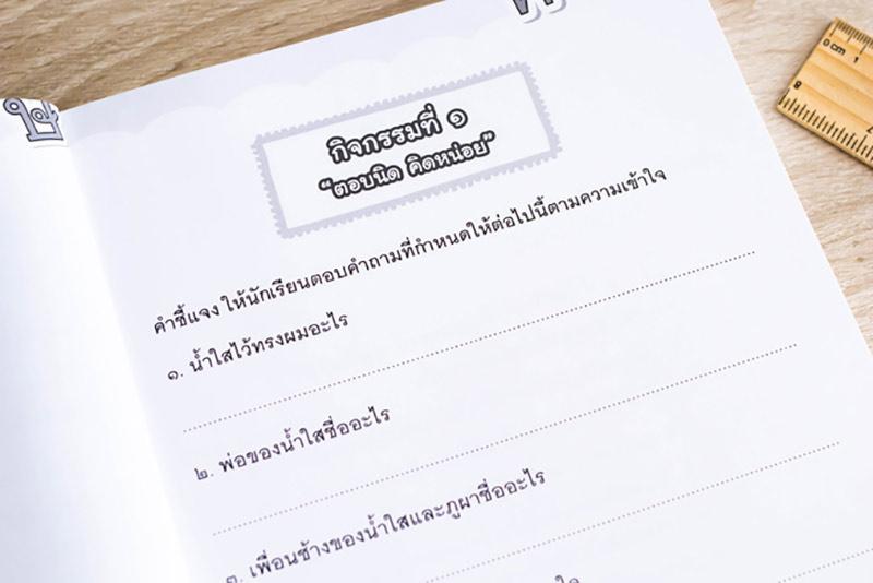 หนังสือ แบบฝึกภาษาไทย ประถม ๒ 03