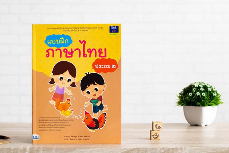 หนังสือ แบบฝึกภาษาไทย ประถม ๒ 04