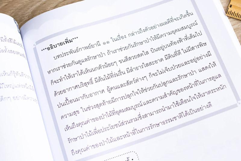 หนังสือ แบบฝึกภาษาไทย ประถม ๒ 05