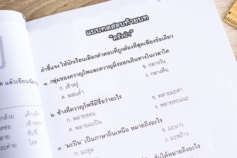 หนังสือ แบบฝึกภาษาไทย ประถม ๒ 06