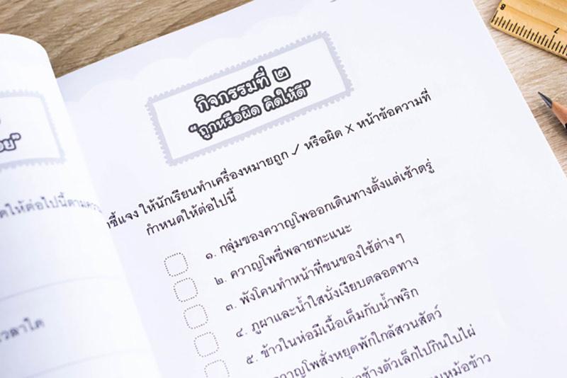 หนังสือ แบบฝึกภาษาไทย ประถม ๒ 07