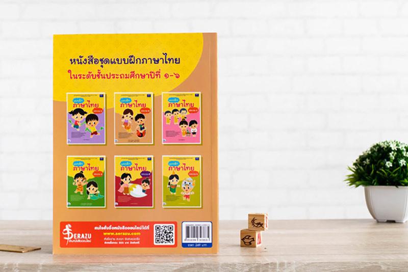 หนังสือ แบบฝึกภาษาไทย ประถม ๒ 08