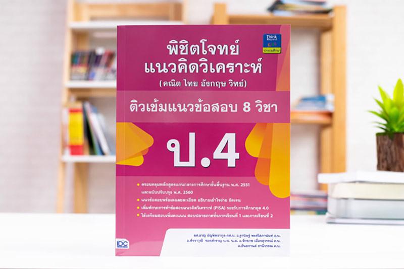 หนังสือ พิชิตโจทย์แนวคิดวิเคราะห์ (คณิต ไทย อังกฤษ วิทย์) ติวเข้มแนวข้อสอบ 8 วิชา ป.4 01
