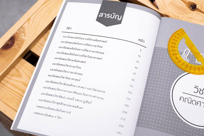 หนังสือ พิชิตโจทย์แนวคิดวิเคราะห์ (คณิต ไทย อังกฤษ วิทย์) ติวเข้มแนวข้อสอบ 8 วิชา ป.4 02