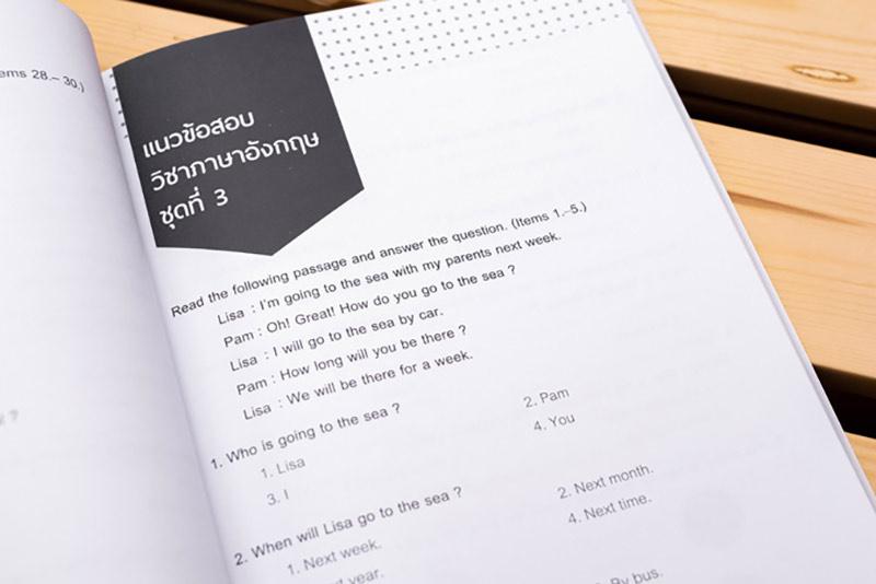 หนังสือ พิชิตโจทย์แนวคิดวิเคราะห์ (คณิต ไทย อังกฤษ วิทย์) ติวเข้มแนวข้อสอบ 8 วิชา ป.4 05