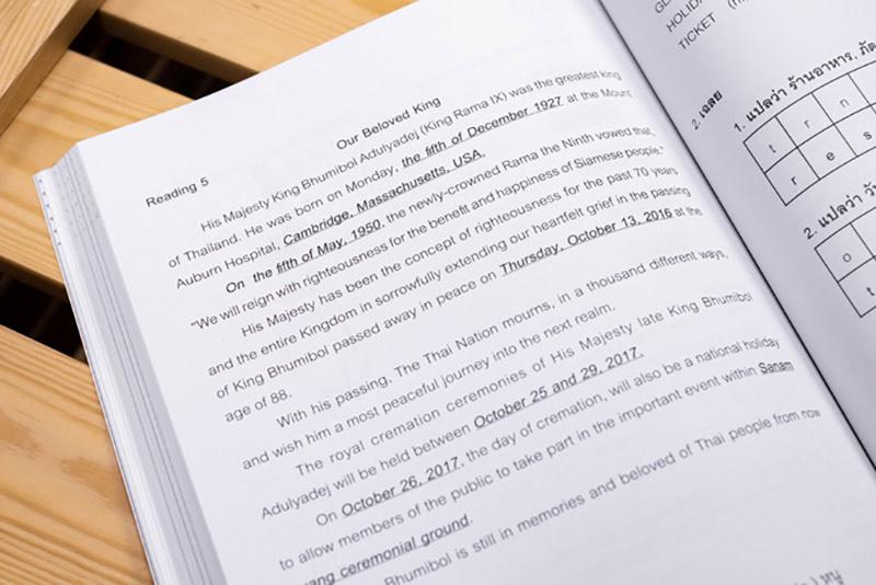 หนังสือ พิชิตโจทย์แนวคิดวิเคราะห์ (คณิต ไทย อังกฤษ วิทย์) ติวเข้มแนวข้อสอบ 8 วิชา ป.4 07
