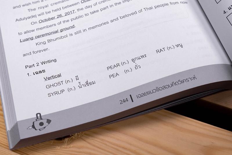 หนังสือ พิชิตโจทย์แนวคิดวิเคราะห์ (คณิต ไทย อังกฤษ วิทย์) ติวเข้มแนวข้อสอบ 8 วิชา ป.4 11