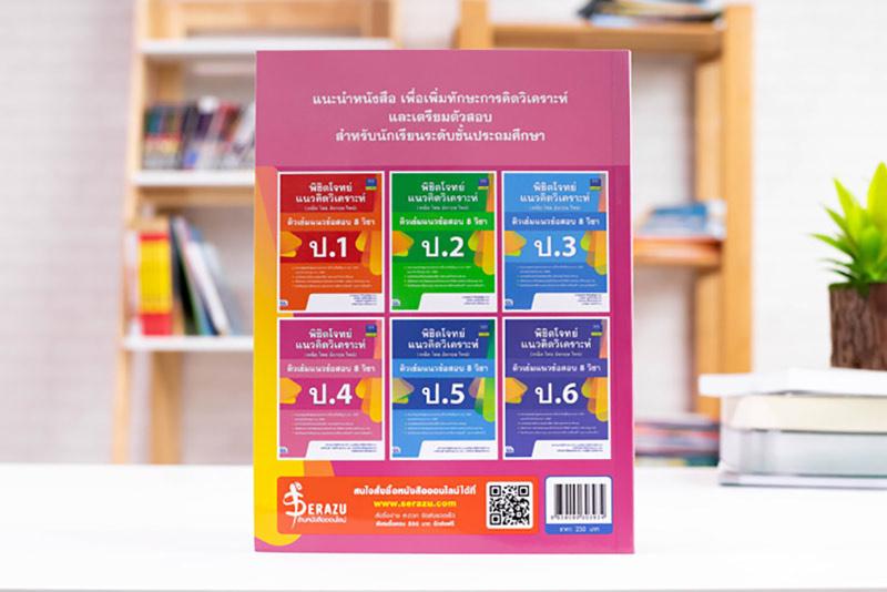 หนังสือ พิชิตโจทย์แนวคิดวิเคราะห์ (คณิต ไทย อังกฤษ วิทย์) ติวเข้มแนวข้อสอบ 8 วิชา ป.4 13