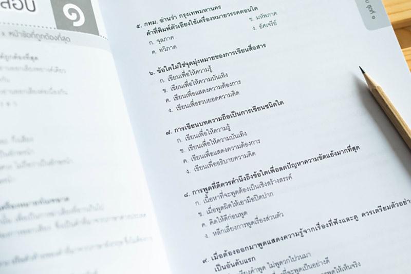 หนังสือ รวมโจทย์ภาษาไทย สอบเข้า ม.1 โรงเรียนชื่อดังทั่วประเทศ 02