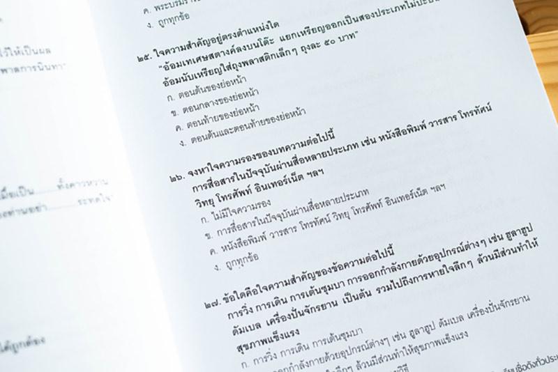หนังสือ รวมโจทย์ภาษาไทย สอบเข้า ม.1 โรงเรียนชื่อดังทั่วประเทศ 03