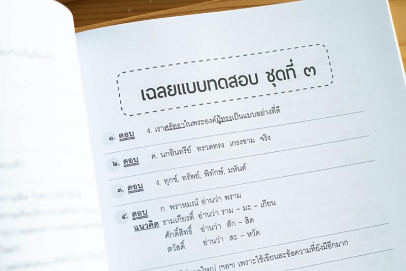 หนังสือ รวมโจทย์ภาษาไทย สอบเข้า ม.1 โรงเรียนชื่อดังทั่วประเทศ 05