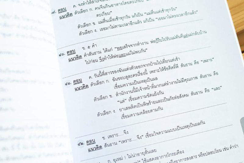 หนังสือ รวมโจทย์ภาษาไทย สอบเข้า ม.1 โรงเรียนชื่อดังทั่วประเทศ 06