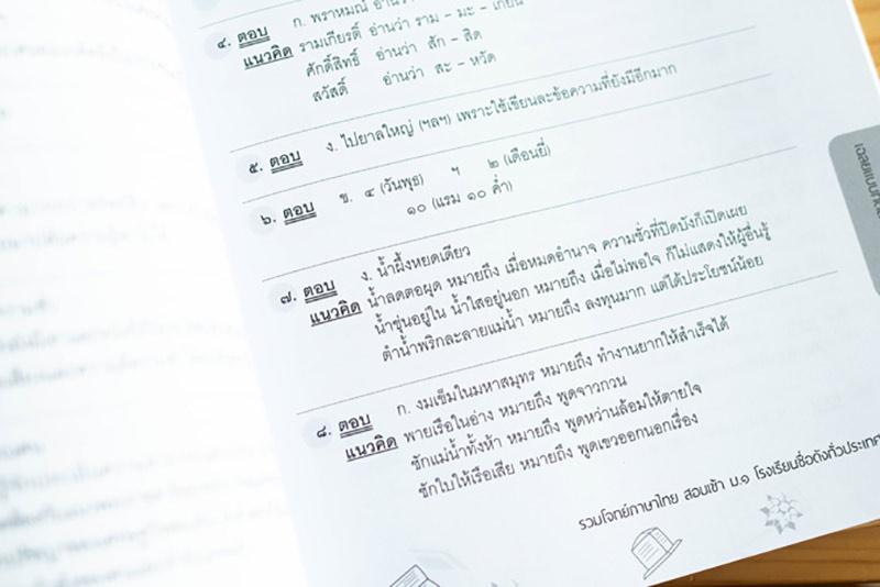 หนังสือ รวมโจทย์ภาษาไทย สอบเข้า ม.1 โรงเรียนชื่อดังทั่วประเทศ 07