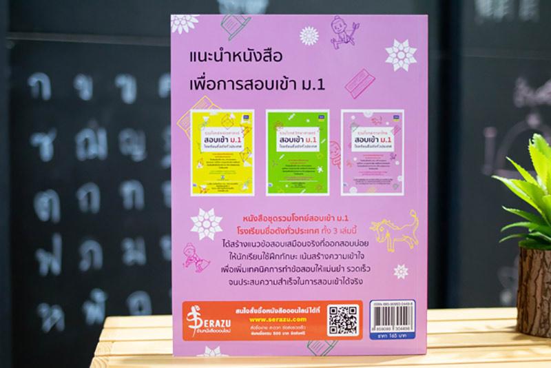 หนังสือ รวมโจทย์ภาษาไทย สอบเข้า ม.1 โรงเรียนชื่อดังทั่วประเทศ 08